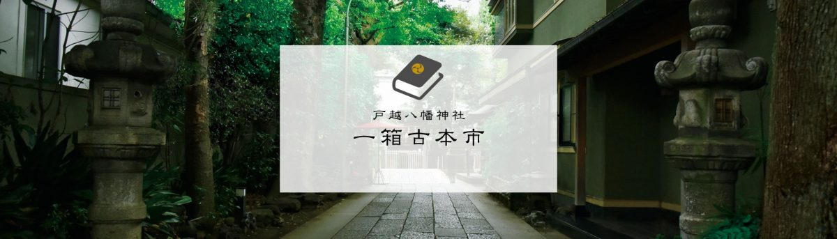 戸越八幡神社一箱古本市 blog  ~One Box Book Market at Togoshi Hachiman Shrine~
